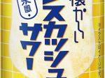 合同酒精、純喫茶の定番メニュー「レモンスカッシュ」を再現した「昔懐かしいレモンスカッシュサワー」
