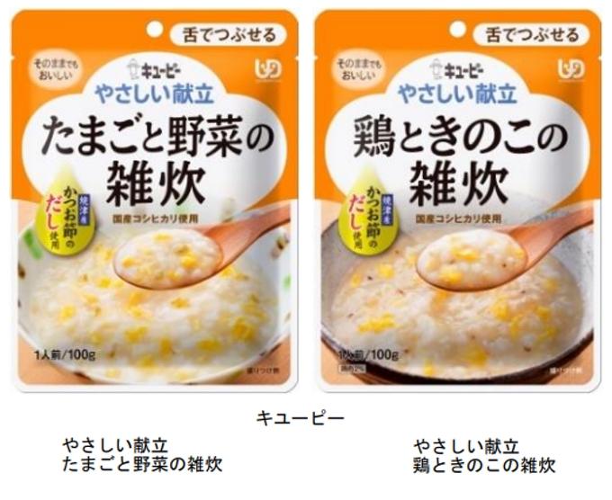 キユーピー、市販用介護食「やさしい献立」シリーズから「やさしい献立 たまごと野菜の雑炊/鶏ときのこの雑炊」