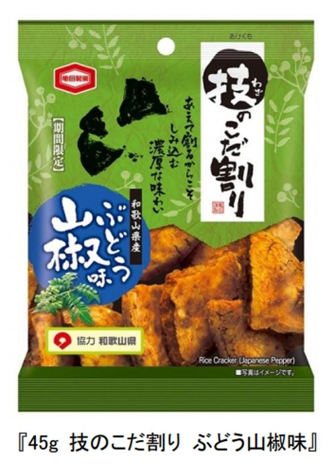 亀田製菓、「45g 技のこだ割り ぶどう山椒味」