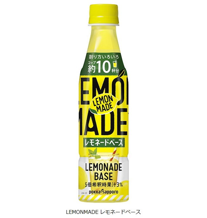 ポッカサッポロ、「LEMON MADE」ブランドから希釈飲料タイプの「LEMON MADE レモネードベース」
