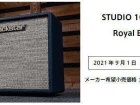 コルグ、「Blackstar」より「STUDIO 10 EL34 Royal Blue」