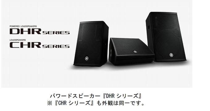 ヤマハ、SR用パワードスピーカーシステム「DHRシリーズ」とパッシブスピーカーシステム「CHRシリーズ」