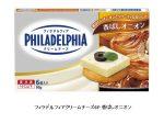 森永乳業、「フィラデルフィアクリームチーズ6P 香ばしオニオン」