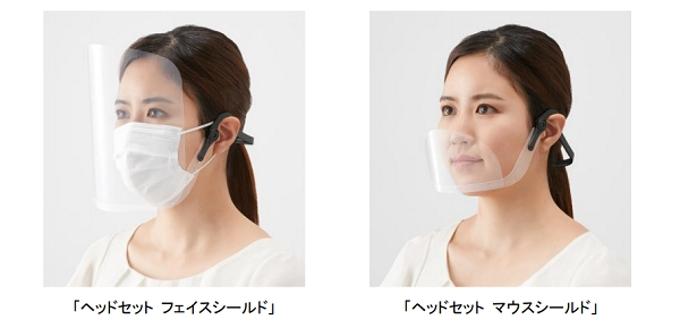 プラス、耳かけ型フレームの「ヘッドセット フェイスシールド」と口元用「ヘッドセット マウスシールド」