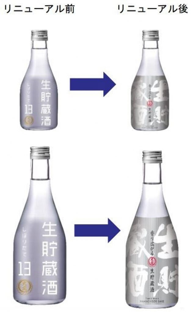 大関、「生貯蔵酒180ml瓶詰/300ml瓶詰」