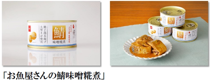 マルコメ、ベイシアと共同開発した「お魚屋さんの鯖味噌糀煮」