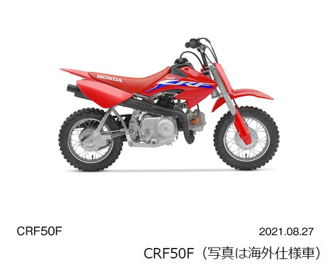 ホンダ、オフロード走行専用車「CRF50F」「CRF110F」などのカラーリング