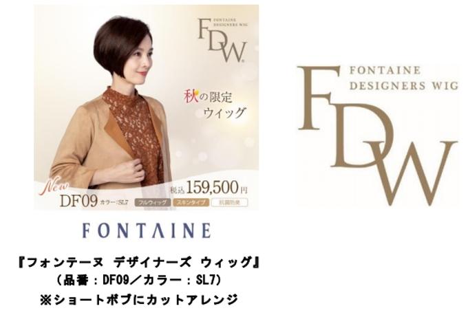 アデランス、女性用レディメイド・ウィッグブランド「FDW」からスライシングカラーを取り入れたフルウィッグ