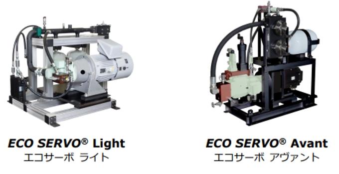 川崎重工、省エネ油圧ユニット「エコサーボ ライト/アヴァント」