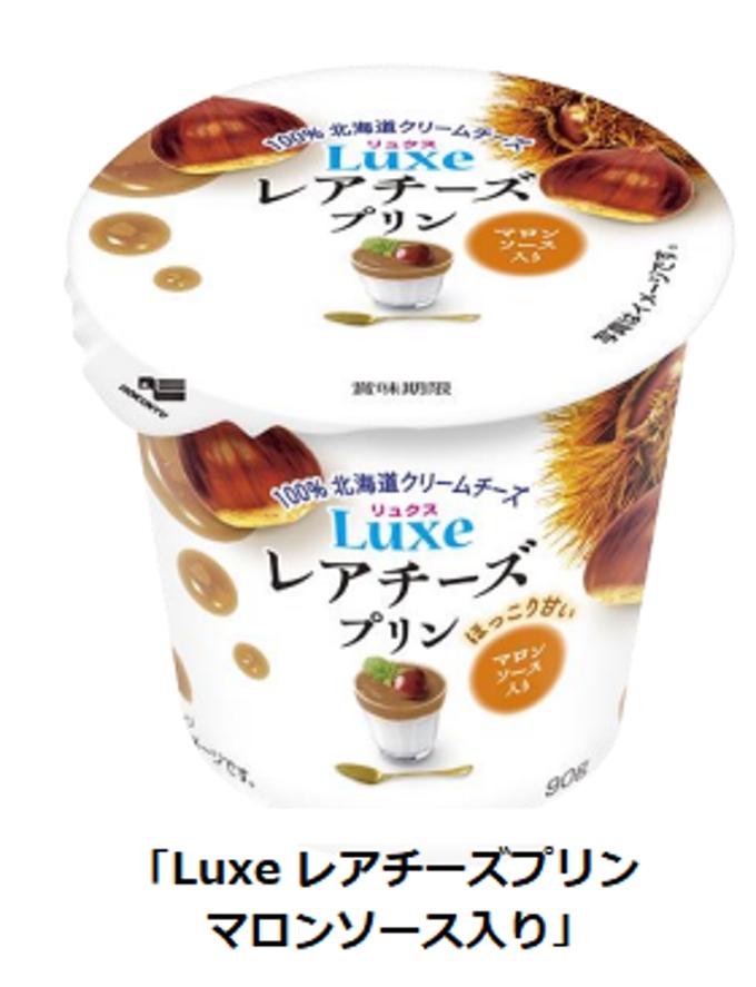 北海道乳業、「Luxe レアチーズプリン マロンソース入り」