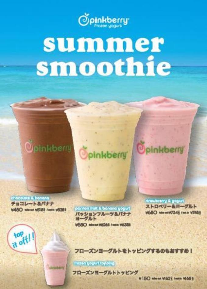 ロイヤルHD、フローズンヨーグルトショップ「ピンクベリー」で「summer smoothie」3種類