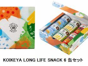湖池屋、5年保存できるポテトチップス「KOIKEYA LONG LIFE SNACK(6缶セット)」