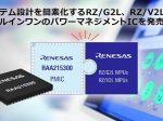 ルネサス、「RZ/G2L」・「RZ/V2L」用オールインワンのパワーマネジメントIC