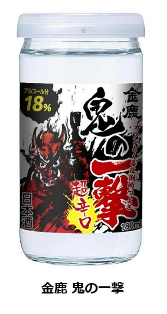 大関、カップ酒「金鹿 鬼の一撃」