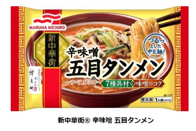 マルハニチロ、冷凍食品「新中華街」シリーズから「辛味噌 五目タンメン」