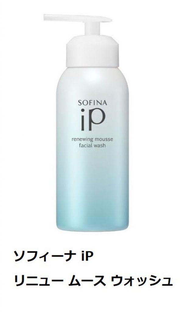 花王、「ソフィーナ iP」から泡の洗顔料「ソフィーナiP リニュー ムース ウォッシュ」