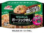 マルハニチロ、冷凍食品「WILDish」シリーズから「ガーリックめし」