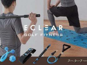 エレコム、トータルゴルフフィットネスと共同開発したゴルファー向け宅トレグッズ