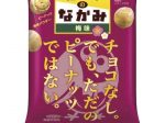 森永製菓、通常の「チョコボール<ピーナッツ>」のチョコ掛けをしていない「チョコボールのなかみ<梅味>」
