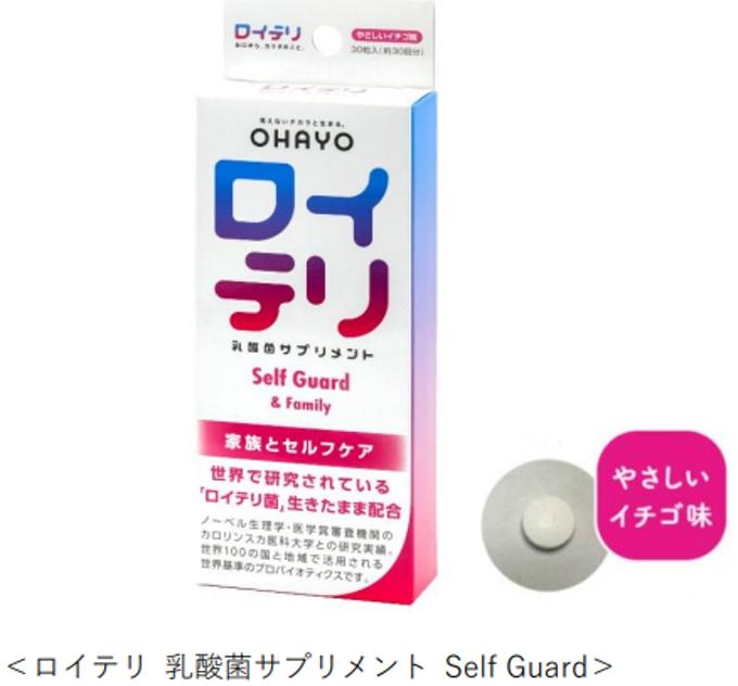 オハヨーバイオテクノロジーズ、乳酸菌含有食品「ロイテリ 乳酸菌サプリメント Self Guard(セルフガード)」