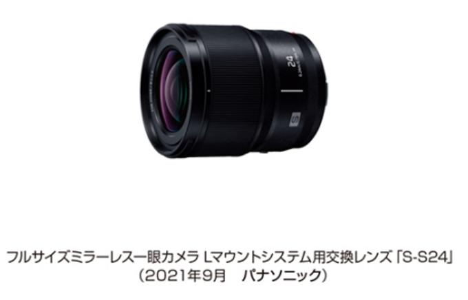 パナソニック、フルサイズミラーレス一眼カメラLマウントシステム用交換レンズ「S-S24」