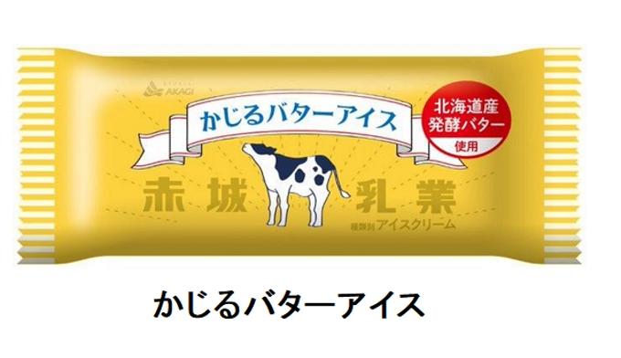 赤城乳業、「かじるバターアイス」