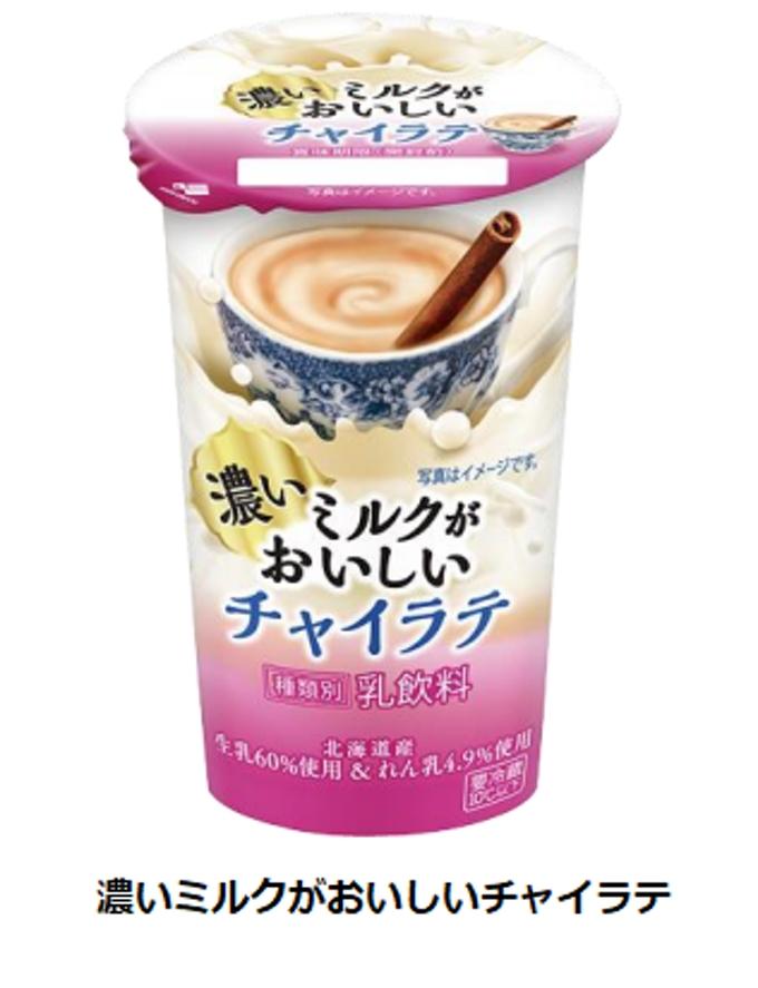 北海道乳業、「濃いミルクがおいしいチャイラテ」