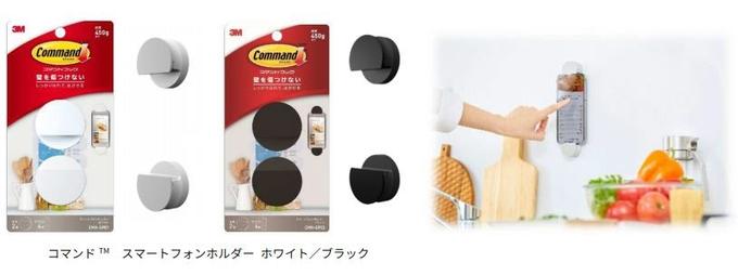 スリーエムジャパン、キッチンの壁などへスマートフォンを設置できる「コマンド スマートフォンホルダー」