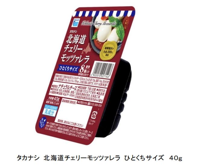 タカナシ乳業、「タカナシ 北海道チェリーモッツァレラ ひとくちサイズ 40g」