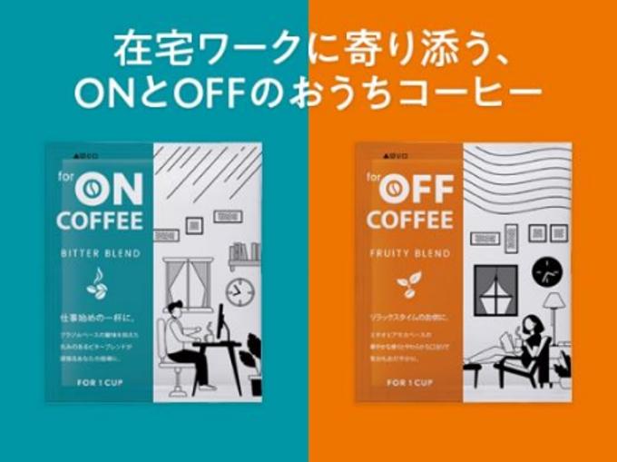 カウネット、在宅ワーカーのオンオフ切り換えをサポートするドリップコーヒー「for ON/OFF COFFEE」