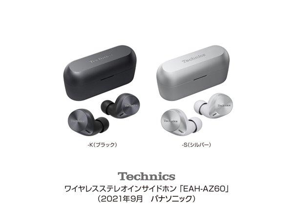 パナソニック、テクニクスの音響技術と独自の通話音声処理技術を搭載 完全ワイヤレスイヤホン EAH-AZ60