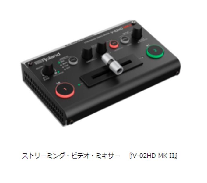 ローランド、シンプルな操作でライブ配信を行える小型ビデオ・ミキサー