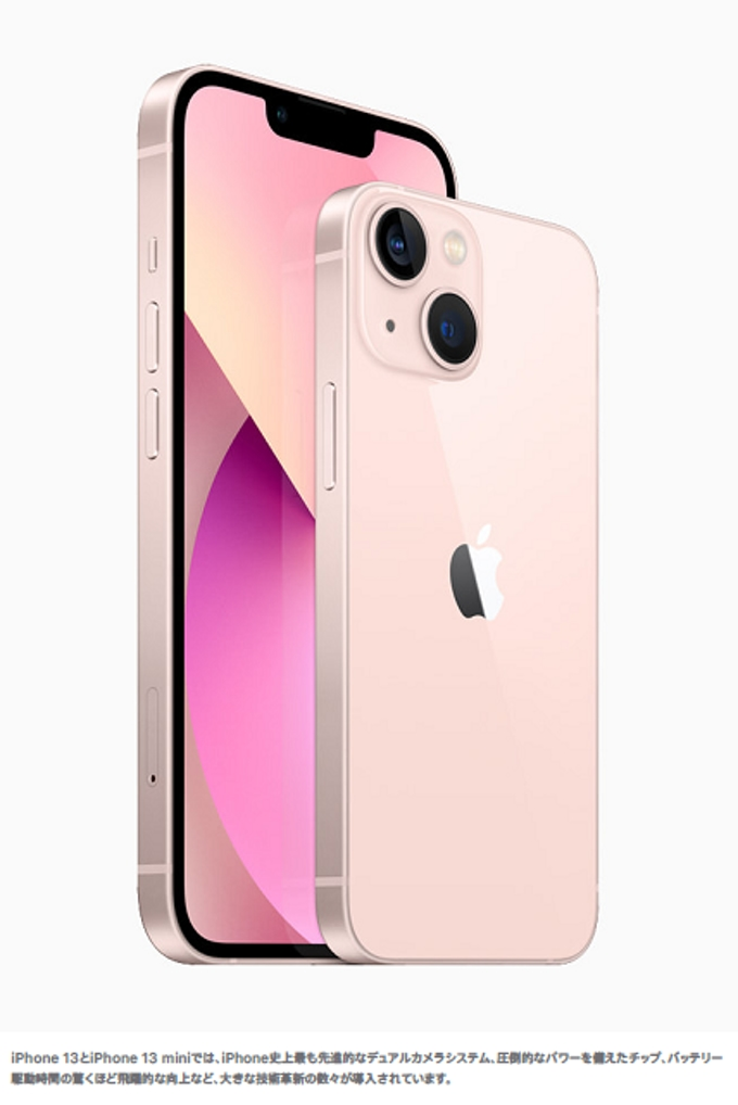 アップル、「iPhone 13」と「iPhone 13 mini」