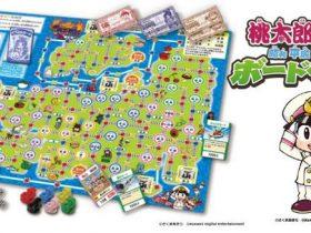 タカラトミーアーツ、「桃太郎電鉄~昭和平成令和も定番!~ボードゲーム」