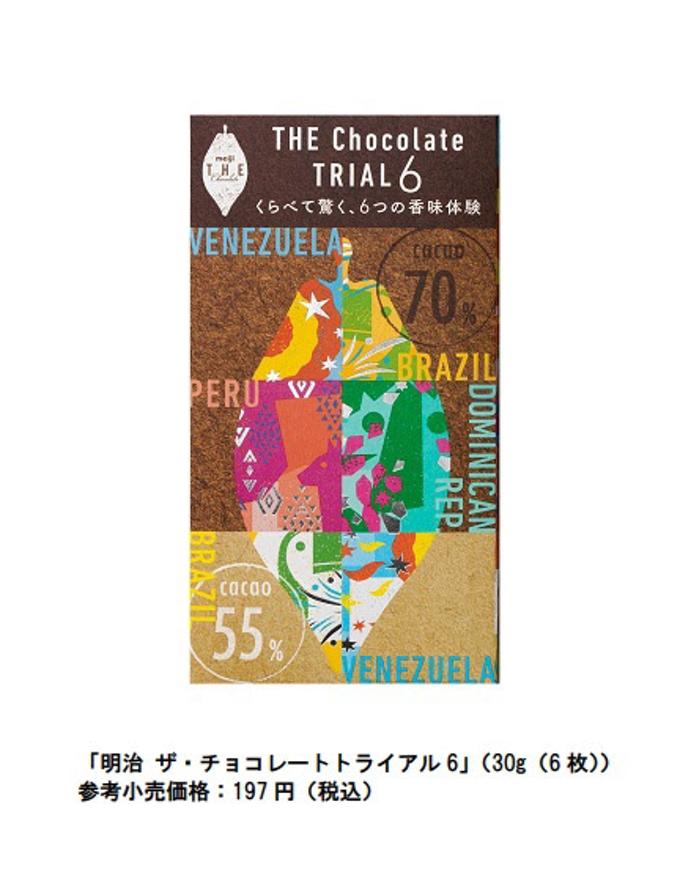 明治、全6種類の産地やカカオ分の違いを食べ比べできるアソート「明治 ザ・チョコレートトライアル 6」
