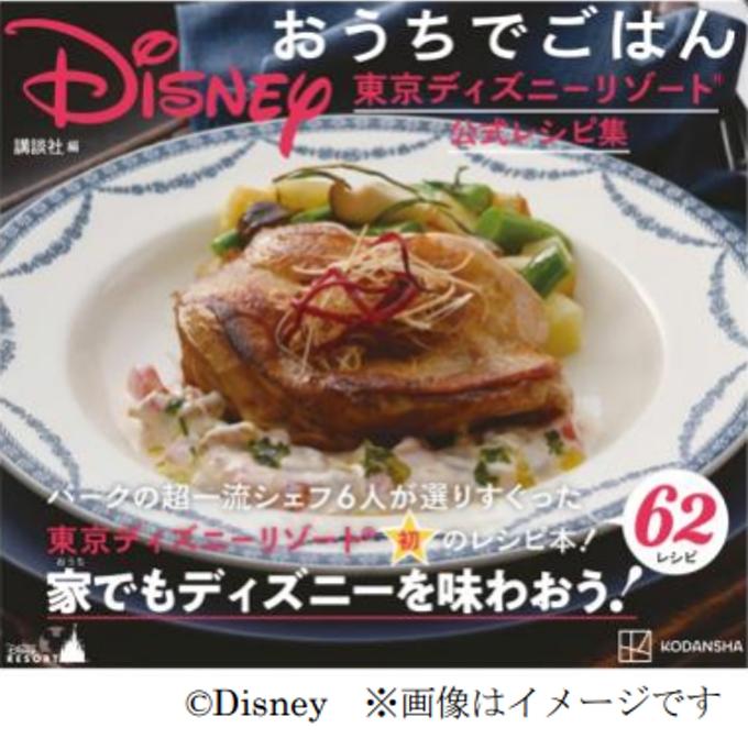 オリエンタルランド、レシピ本「Disney おうちでごはん 東京ディズニーリゾート公式レシピ集」