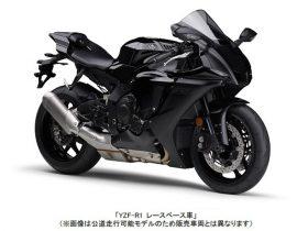 ヤマハ発動機、ロードレース競技・サーキット走行専用モデル「YZF-R1 レースベース車」