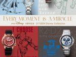 シチズン時計、「シチズン ディズニーコレクション」9モデル