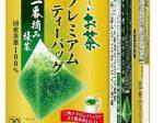 伊藤園、「機能性表示食品『お~いお茶 プレミアムティーバッグ 一番摘み緑茶』」