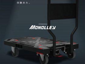 MonotaRO、「モノタロウ の オトシニクイ台車 モノリー」