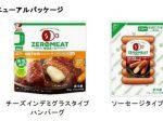 大塚食品、「ゼロミート」シリーズを「動物性原料不使用」製品にリニューアル