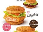 日本マクドナルド、「夜マック」で「ごはんチキン にんにく黒胡椒」などごはんバーガー3種