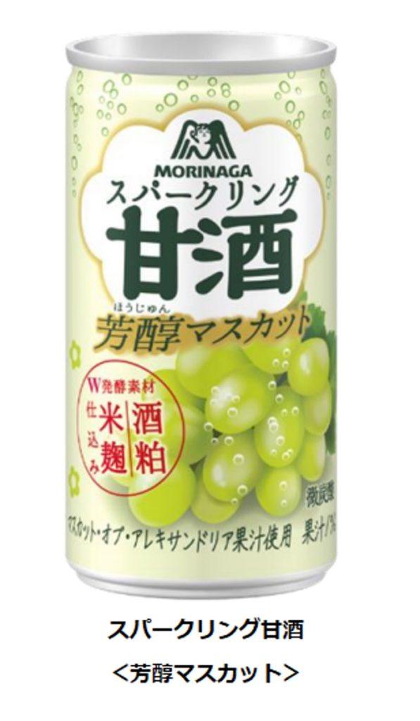 森永製菓、「スパークリング甘酒<芳醇マスカット>」