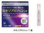 大正製薬、液体タイプの解熱鎮痛薬「ロキソプロフェン T液」