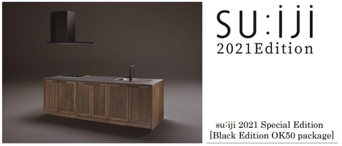 ウッドワン、特別仕様の無垢の木のキッチン「su:iji 2021 Special Edition」