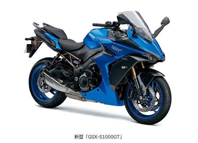 スズキ、「GSX-S1000F」を全面改良したスポーツツアラー「GSX-S1000GT」