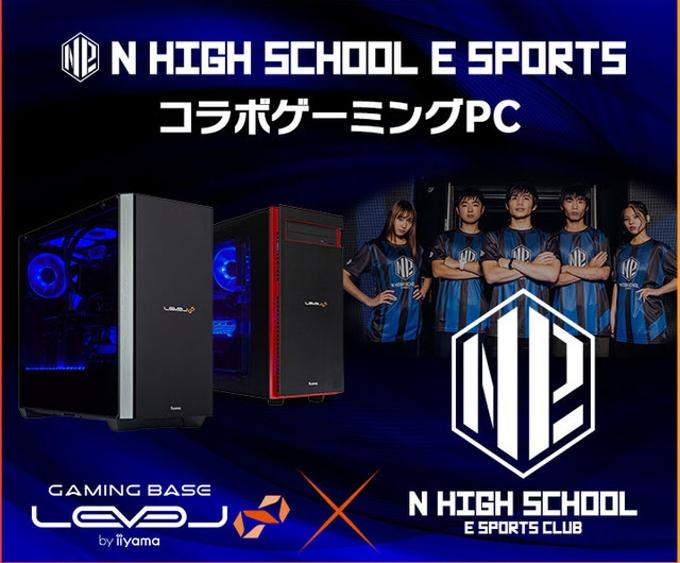 ユニットコム、「N高eスポーツ部」LEVEL∞ RGB BuildコラボゲーミングPC