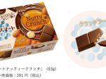 明治、チョコレート「オリゴスマートナッティークランチ」