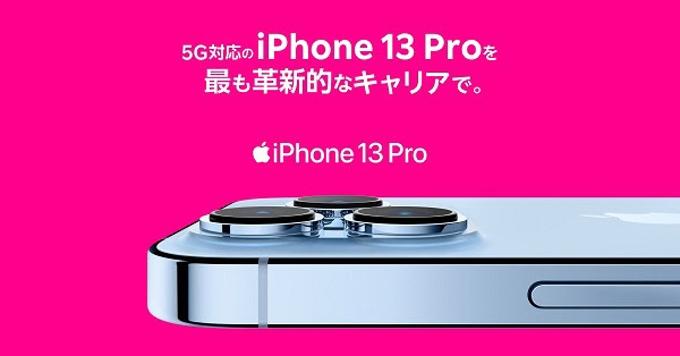 楽天モバイル、「iPhone 13」ラインアップ4種