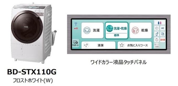 日立グローバルライフソリューションズ、コネクテッド家電 ドラム式洗濯乾燥機「ビッグドラム」3機種